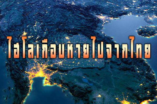 ไฮโลเกือบหายไปจากไทย!!