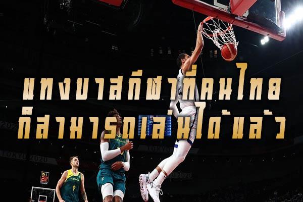 แทงบาสกีฬาที่คนไทย
