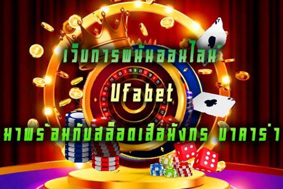 เว็บการพนันออนไลน์ Ufabet