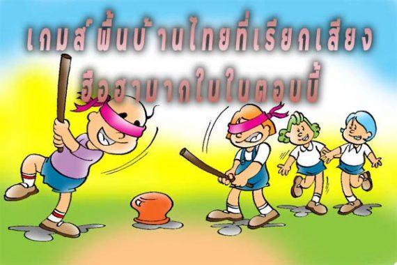 เกมส์พื้นบ้านไทยที่เรียกเสียง